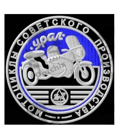 Embroidered patch Motorcycle URAL SIDECAR CCCP