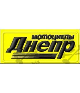 Embroidered patch Motorcycle DNEPR MOTOCIKLY